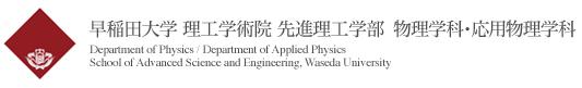 早稲田大学 理工学術院 先進理工学部 物理学科・応用物理学科